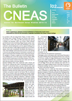 The Bulletin CNEAS vol.2