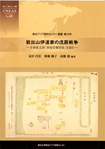 Tohoku Ajia Kenkyu Sosho[Northeast Asian Studies Monograph Series]