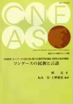 Tohoku Ajia Kenkyu Shirizu [Northeast Asian Studies Series]