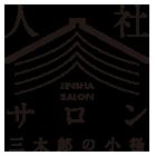 人社サロン|三太郎の小径
